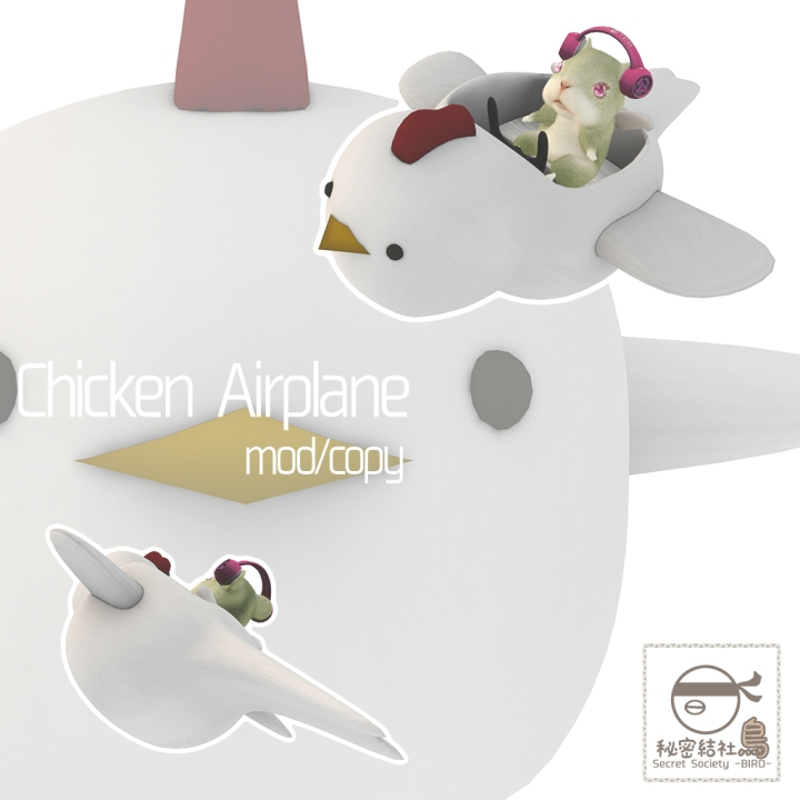 SSB-Chicken-Airplane_002
